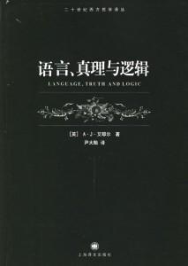 【中译】语言、真理和逻辑