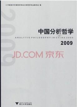 【中】中国分析哲学 2009