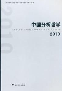 【中】中国分析哲学 2010