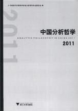 【中】中国分析哲学 2011