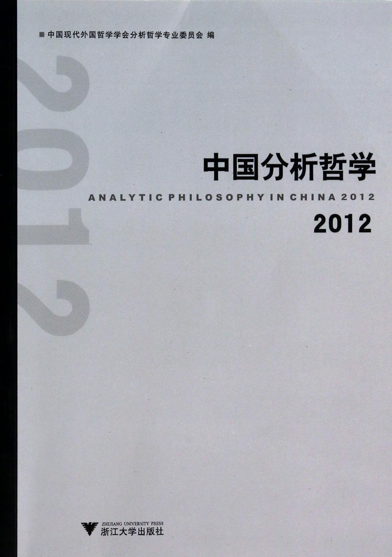 【中】中国分析哲学 2012