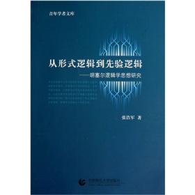 【中】李幼蒸:形式逻辑和先验逻辑——逻辑理性批评研究