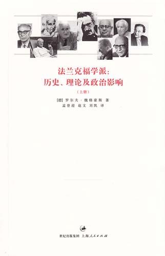 【中】法兰克福学派史:评判理论与政治