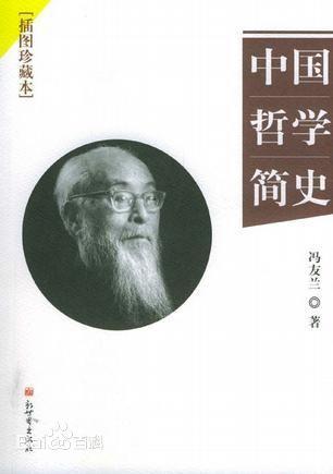 [中]冯友兰:中国哲学简史